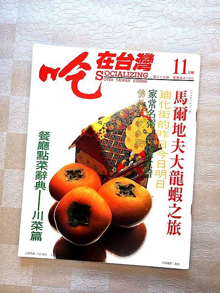 圖2 我的吃在中國雜誌