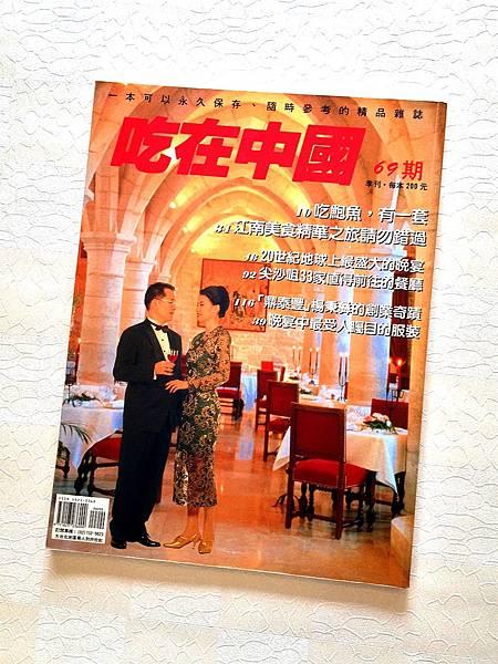 圖3 我的吃在中國雜誌
