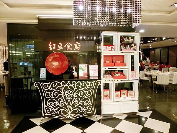 圖1 蔡依珊娘家經營的紅豆食府