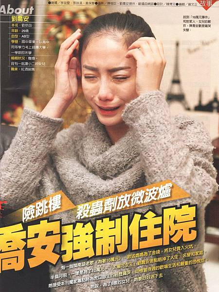圖1 時報周刊劉喬安專訪