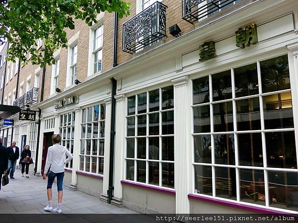 圖6 皇朝是倫敦的高級中餐廳.jpg