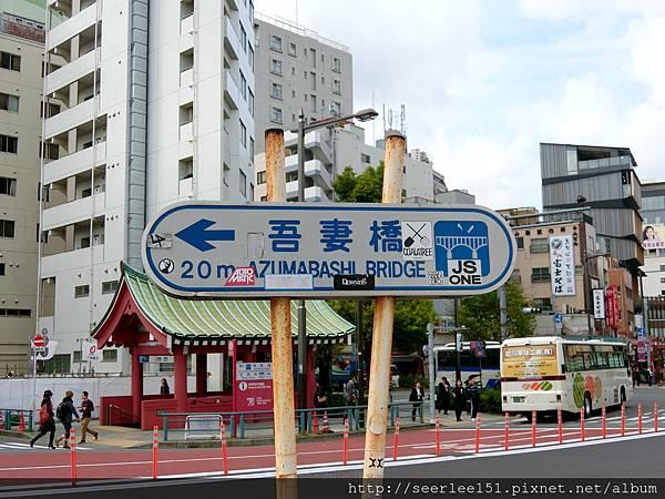 P2)吾與吾妻曾在「吾妻橋」上遙望晴空塔.jpg