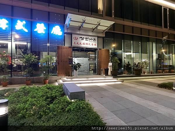 P2)三元是名氣相當響亮的韓國料理店.jpg