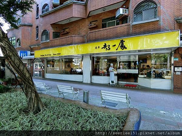 P1)台灣最老的外省味老店.jpg