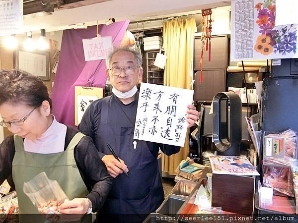 P8)京都人的熱情好客令人印象深刻.jpg