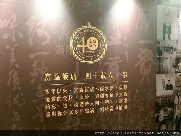 P7)富臨飯店走過四十年在香港留下一頁傳奇.jpg