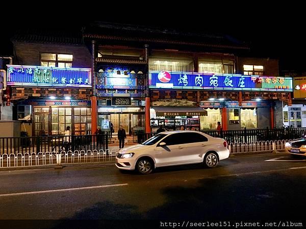 P16)三百年風味老店烤肉宛.jpg