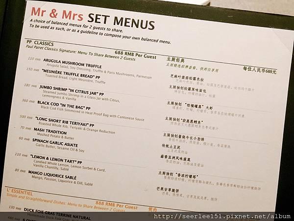 P9)我們挑中的一款套餐.jpg