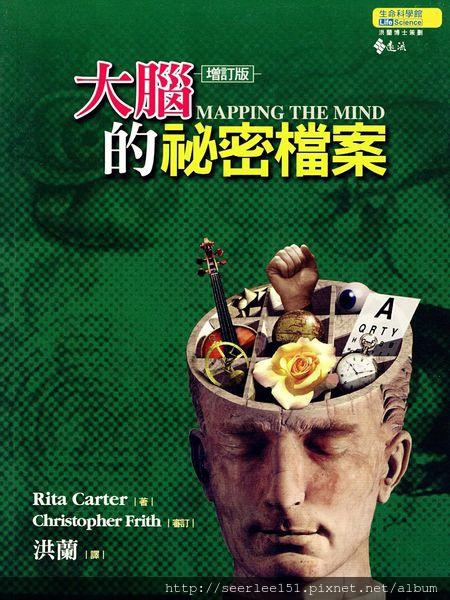 P1)大腦的問題迄今人們還是一知半解.JPG