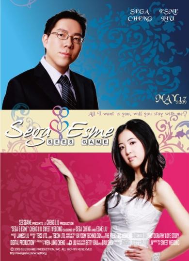 SegaEsme_Poster2.jpg
