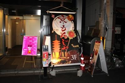 京都錦04.JPG