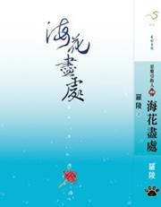 海花blog用