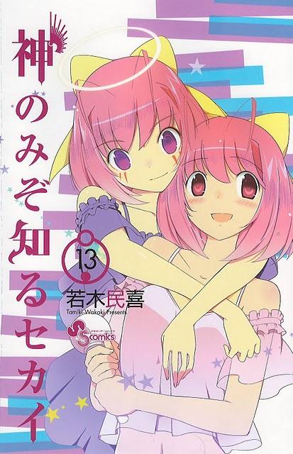 神知13_cover.JPG