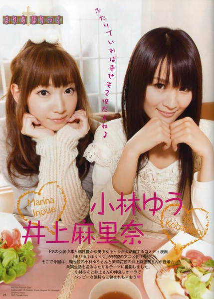15+20_kobayashi_yuu&inoue_marina.jpg