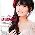 17_sawashiro_miyuki.jpg