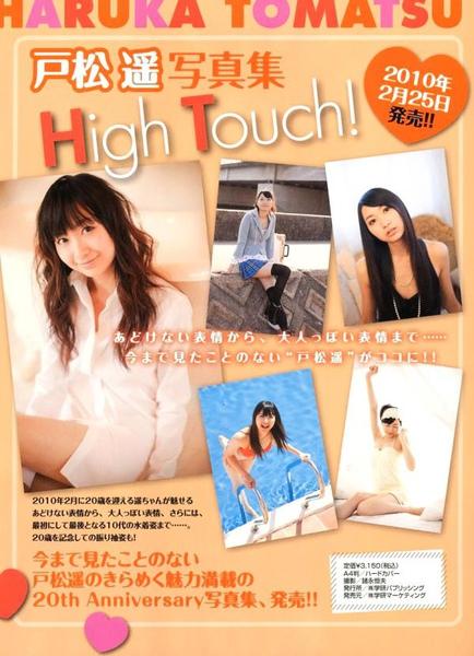 19_tomatsu_haruka.jpg