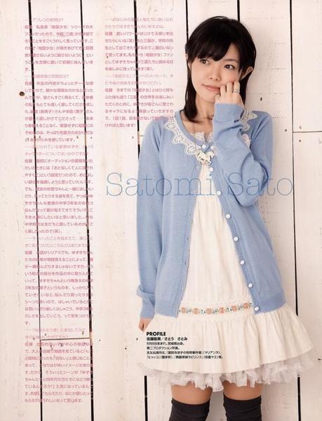 26_satou_satomi.jpg