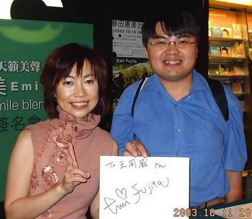 我 與 藤田惠美 小姐