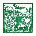 成田機場 紀念章.jpg