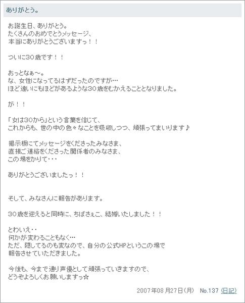紗子的結婚宣言?!