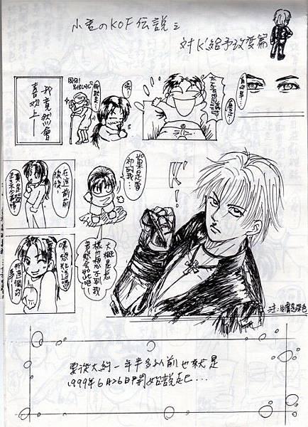 詭異漫畫-K'01