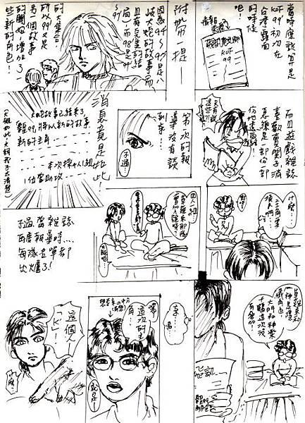 詭異漫畫-K'03