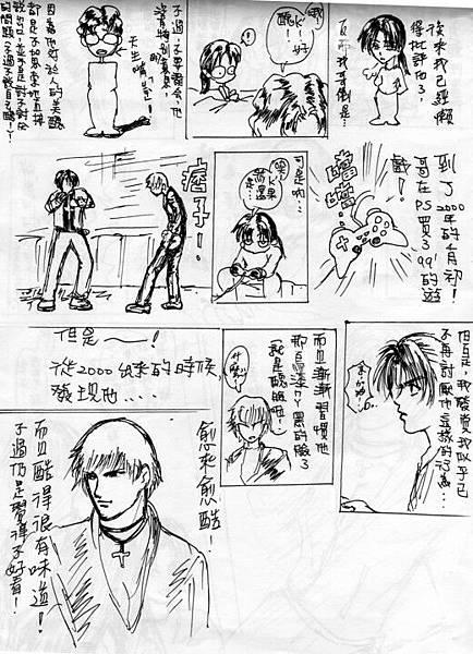 詭異漫畫-K'04