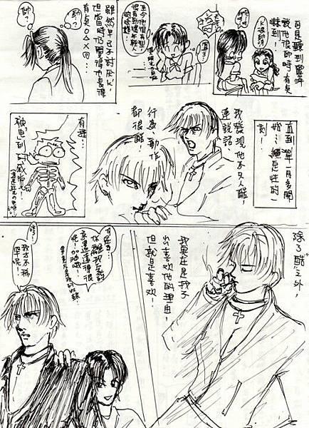 詭異漫畫-K'05
