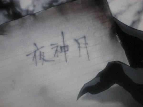 死亡筆記本特別篇