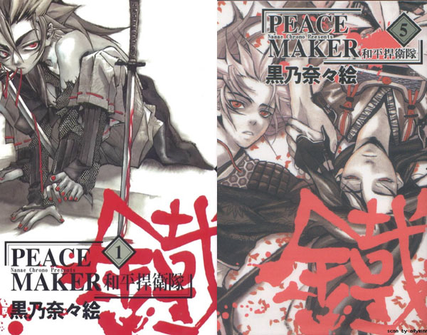 PEACE MAKER 鐵─漫畫版