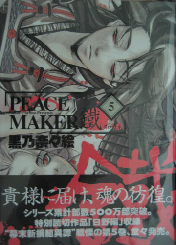PEACE MAKER鐵日版第五巻
