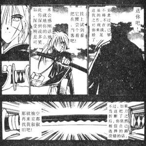 刀系列漫畫版