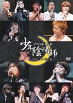 """少年陰陽師""""孫""""感謝祭DVD"""