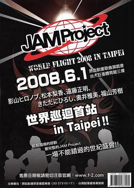 JAM Project台灣演唱會海報