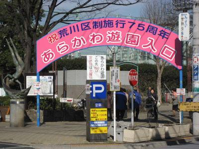 2008/2/29@都電荒川線
