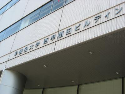 2008/2/29@早稻田