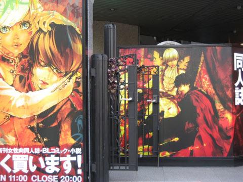 2008/2/29@池袋乙女之路