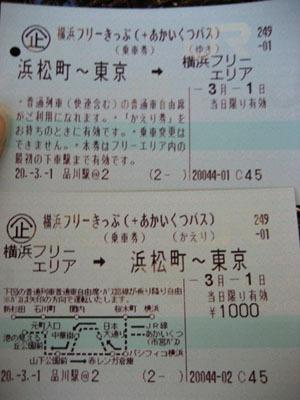 2008/3/01@櫻木町