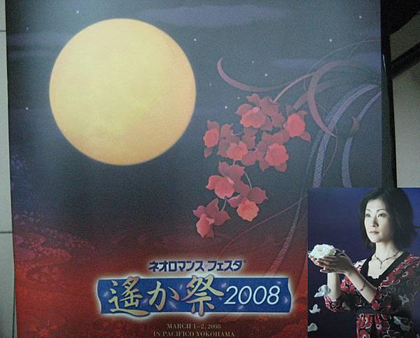 2008遙祭場刊
