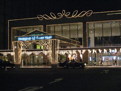高貴的品川王子大飯店