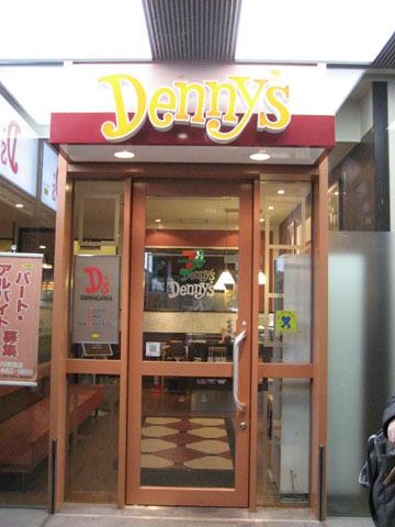 2008/3/01@品川Denny's