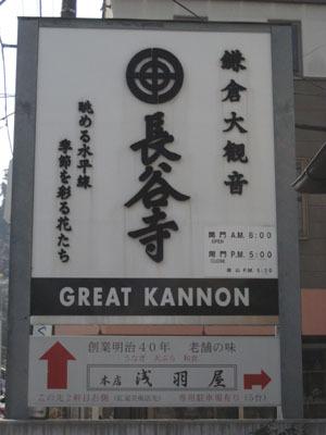 2008/3/03@往長谷觀音路上