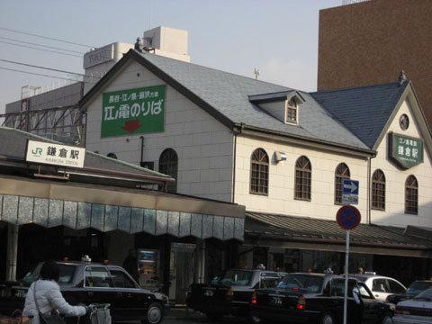 2008/3/03@鎌倉車站