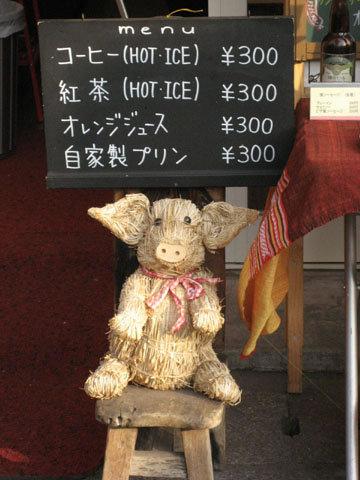2008/3/03@小町通
