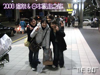 2008/3/04@桃園機場