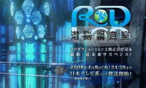 四月新番-RD潛腦調查室.jpg