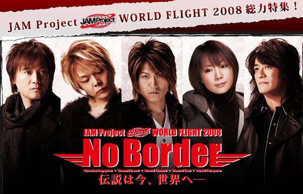 JAM Project WORLD FLIGHT 2008 総力特集!