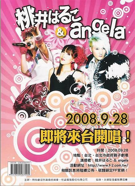 angela和桃井はるこ九月來台開唱