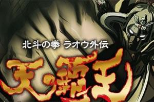 10-03北斗神拳.jpg