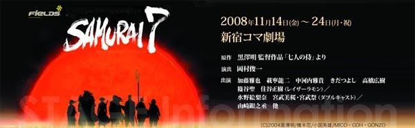 七武士舞台劇化